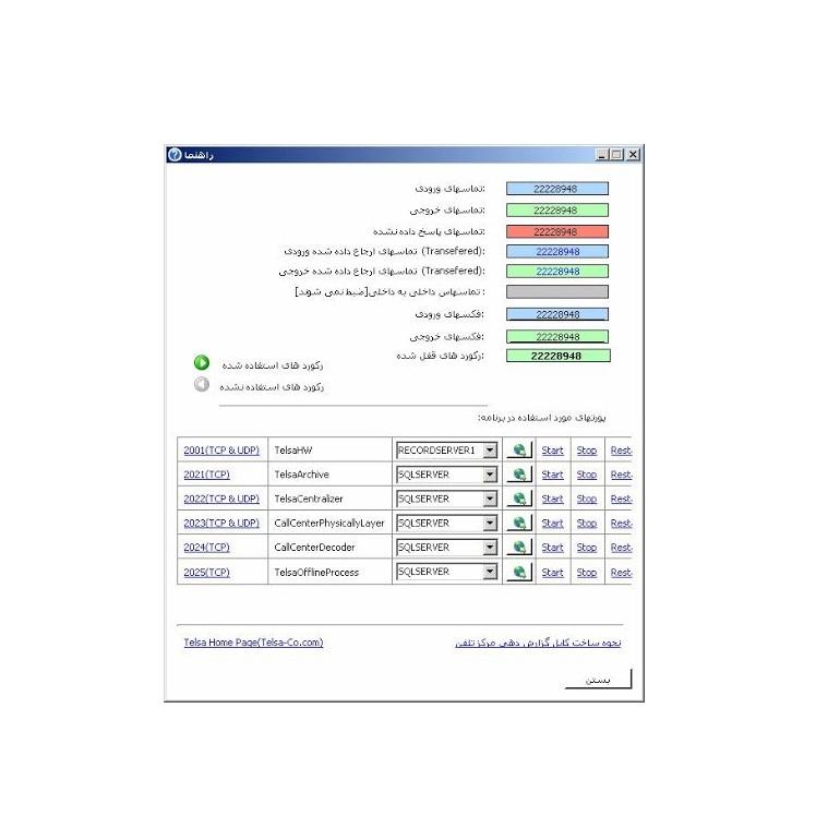 تصویر دسته بندی نرم افزار دستگاه ضبط مکالمات